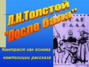Контраст как основа композиции рассказа Л.Н.Толстой «После бала»