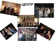 ЦЕНТР Днепропетровск Фото в полный рост Фото лицо