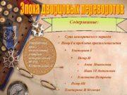 Содержание: • Презентация урока подготовлена учителем истории щколы