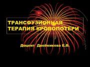 ТРАНСФУЗИОННАЯ ТЕРАПИЯ КРОВОПОТЕРИ Доцент Двойникова Е. В.