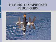 НАУЧНО-ТЕХНИЧЕСКАЯ РЕВОЛЮЦИЯ  Научно-техничческая революция (НТР) Коренной качественный