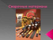 Сварочные материалы  Сварочный электрод — металлический или