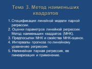 Тема 3. Метод наименьших квадратов Спецификация линейной модели