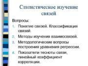 Статистическое изучение связей Вопросы: 1. Понятие связей. Классификация