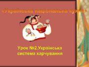 «Українська національна кухня» Урок № 2. Українська
