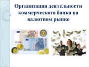 Организация деятельности коммерческого банка на валютном рынке Законодательные