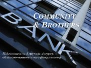 Community & Brothers Підготовлена 3 групою ,4 курсу,