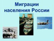 Миграции населения России  Что такое миграция? Миграции