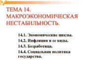 ТЕМА 14. МАКРОЭКОНОМИЧЕСКАЯ НЕСТАБИЛЬНОСТЬ. 14. 1. Экономические циклы.