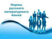 Нормы русского литературного языка План: Орфоэпические нормы Лексические