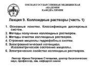 ОМСКАЯ ГОСУДАРСТВЕННАЯ МЕДИЦИНСКАЯ АКАДЕМИЯ КАФЕДРА ХИМИИ Лекция 9.