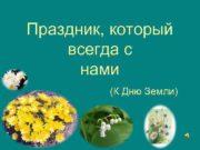 Праздник, который всегда с нами (К Дню Земли)