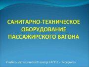 САНИТАРНО-ТЕХНИЧЕСКОЕ ОБОРУДОВАНИЕ ПАССАЖИРСКОГО ВАГОНА Учебно-методический центр ОСТО «Экспресс»