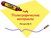 Полиграфические материалы Лекция № 5  Цифровая индексация