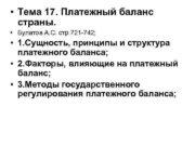 • Тема 17. Платежный баланс страны. •