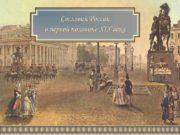 Сословия России в первой половине XIX века