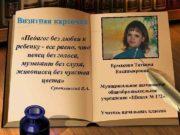 Визитная карточка «Педагог без любви к ребенку —