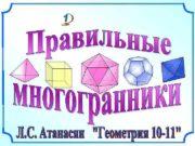 Симметрия относительно точки Точки А 1 называются симметричными