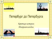 Петербург до Петербурга Краткая история Ингерманландии Петербург до