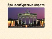 Бранденбургские ворота Телевизионная башня Унтер-ден-Линден Берлинский собор Николайкирхе