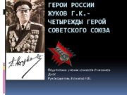 ГЕРОИ РОССИИ ЖУКОВ Г. К. ЧЕТЫРЕЖДЫ ГЕРОЙ СОВЕТСКОГО
