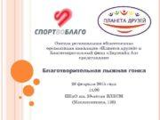 Омская региональная общественная организация инвалидов «Планета друзей» и