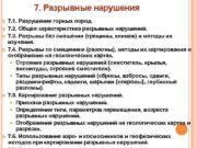 7. Разрывные нарушения 7. 1. Разрушение горных пород.
