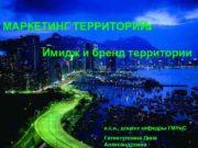 МАРКЕТИНГ ТЕРРИТОРИЙ: Имидж и бренд территории к. с.