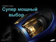 SAMSUNG Vacuum Cleaner SC8800 Series SC8800 Серия Супер