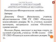 САЙТ Е. И. ПАШКОВОЙ. КОНКУРС ПРЕЗЕНТАЦИЙ «ИНТЕРАКТИВНАЯ МОЗАИКА»