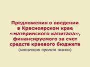 Предложения о введении в Красноярском крае «материнского капитала»,