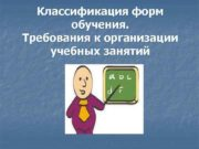 Классификация форм обучения. Требования к организации учебных занятий