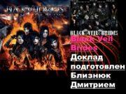 Black Veil Brides Доклад подготовлен Близнюк Дмитрием Black