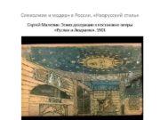 Символизм и модерн в России. «Неорусский стиль» Сергей