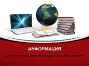 ИНФОРМАЦИЯ для участников единого государственного экзамена  1.