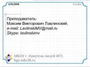 1/31/2018 Преподаватель: Максим Викторович Лавлинский, e-mail: Lavlinski. MV@mail.