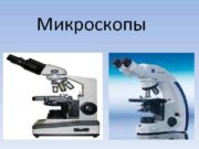 Микроскопы  Микроскоп — это оптический прибор, позволяющий