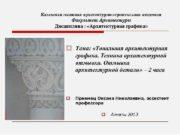 Казахская головная архитектурно-строительная академия Факультет Архитектуры Дисциплина :