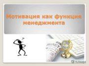 1  Мотивация n совокупность внутренних и внешних