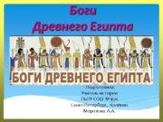 Боги Древнего Египта Подготовила: Учитель истории ГБОУ СОШ