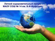 Летний оздоровительный лагерь МАОУ СОШ № 14 им.