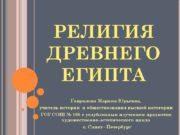 РЕЛИГИЯ ДРЕВНЕГО ЕГИПТА Гаврилова Марина Юрьевна, учитель истории