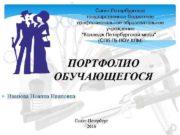 Санкт-Петербургское государственное бюджетное профессиональное образовательное учреждение «Колледж Петербургской