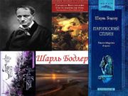 Шарль Бодлер  Шарль Бодлер (Baudelaire) (1821 -1867)