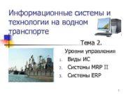 Информационные системы и технологии на водном транспорте Тема