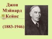 Джон Мэйнард Кейнс (1883 -1946)  Джон Мэйнард