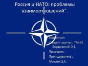 Россия и НАТО: проблемы взаимоотношений». Выполнил: Студент группы