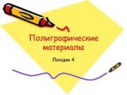 Полиграфические материалы Лекция 4  ПЕЧАТНЫЕ КРАСКИ 3