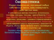 Ономастика Раздел языкознания, изучающий любые собственные имена, саму