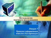 Методология научного исследования Лекция 7 Правила оформления текста